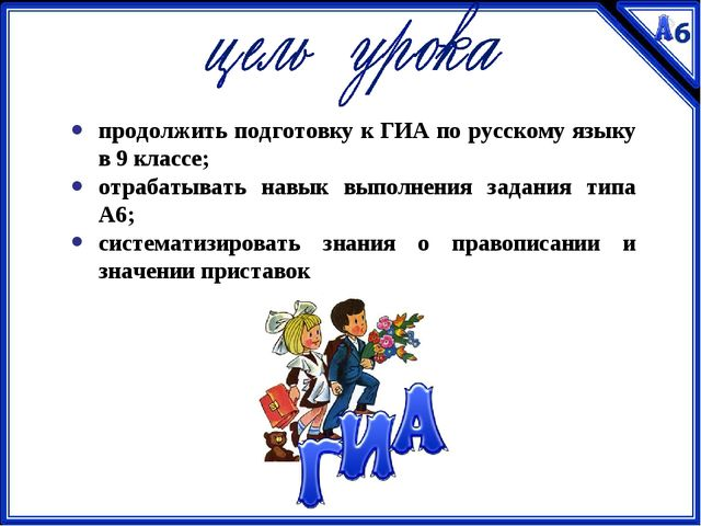 продолжить подготовку к ГИА по русскому языку в 9 классе; отрабатывать навык...