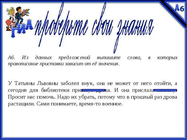 А6. Из данных предложений выпишите слова, в которых правописаниеприставкиза...