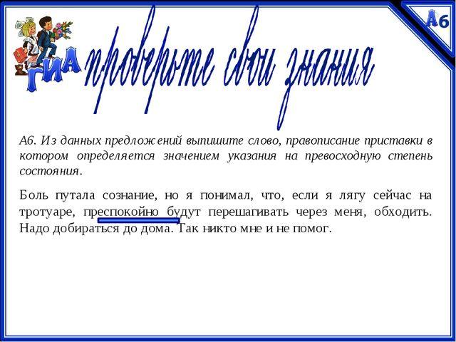А6. Из данных предложений выпишите слово, правописание приставки в котором оп...