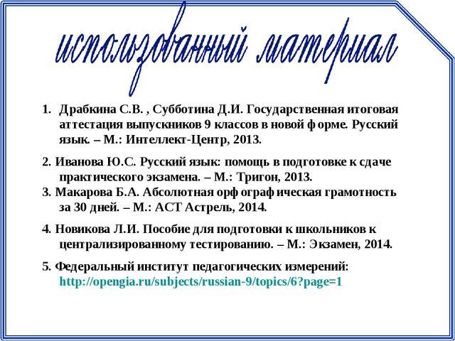 Драбкина С.В. , Субботина Д.И. Государственная итоговая аттестация выпускнико...