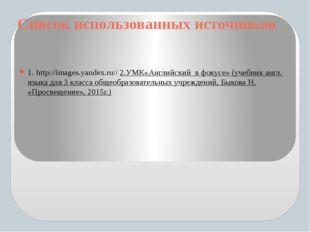 Список использованных источников 1. http://images.yandex.ru// 2.УМК«Английски
