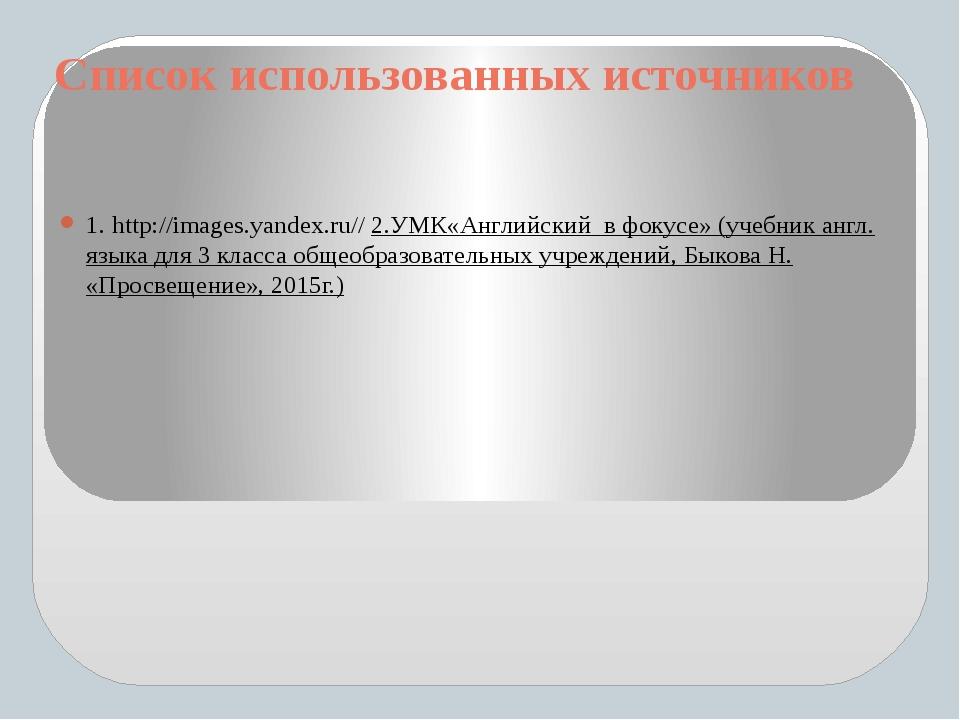 Список использованных источников 1. http://images.yandex.ru// 2.УМК«Английски...