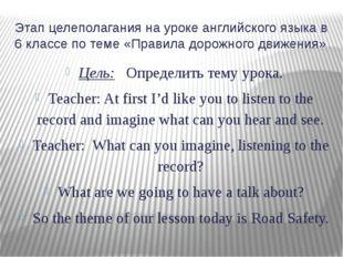 Этап целеполагания на уроке английского языка в 6 классе по теме «Правила дор