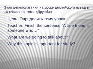 Этап целеполагания на уроке английского языка в 10 классе по теме «Дружба» Це
