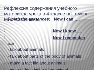 Рефлексия содержания учебного материала урока в 4 классе по теме « Мир животн