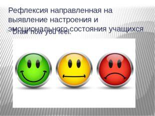 Рефлексия направленная на выявление настроения и эмоционального состояния уча