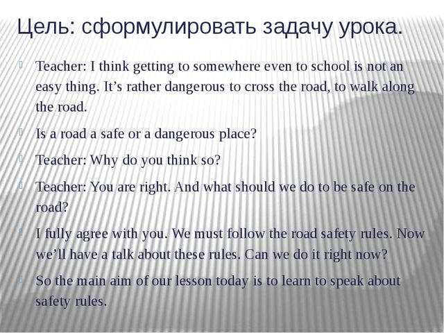 Цель: сформулировать задачу урока. Teacher: I think getting to somewhere even...