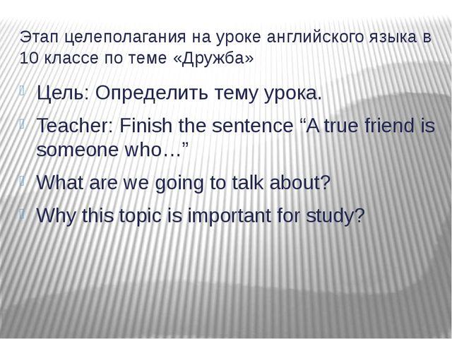 Этап целеполагания на уроке английского языка в 10 классе по теме «Дружба» Це...