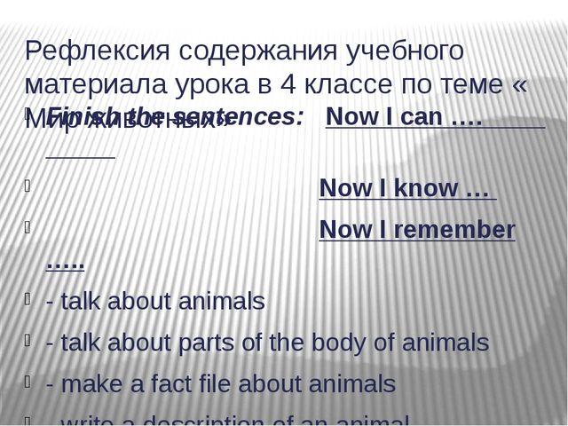 Рефлексия содержания учебного материала урока в 4 классе по теме « Мир животн...
