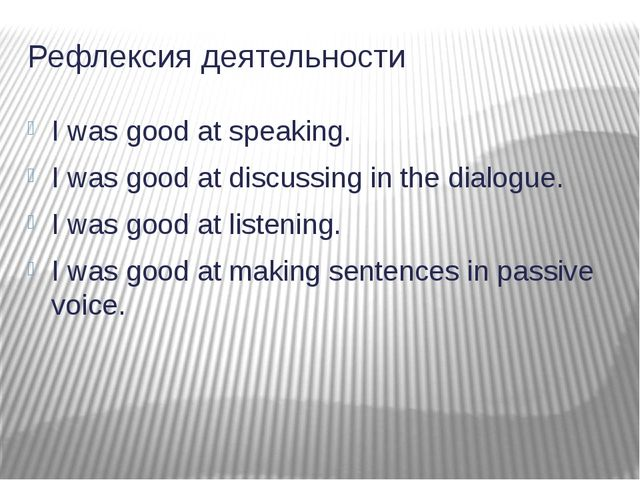 Рефлексия деятельности I was good at speaking. I was good at discussing in th...
