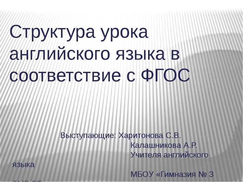Выступающие: Харитонова С.В. Калашникова А.Р. Учителя английского языка МБОУ...