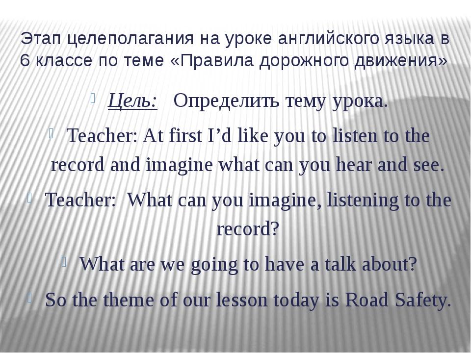 Этап целеполагания на уроке английского языка в 6 классе по теме «Правила дор...