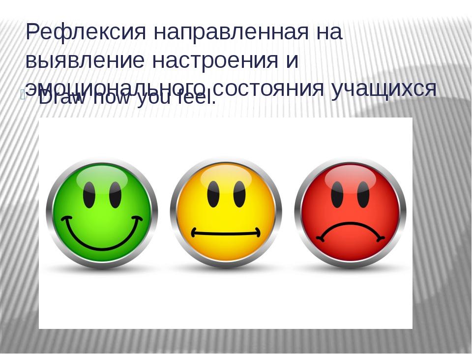 Рефлексия направленная на выявление настроения и эмоционального состояния уча...