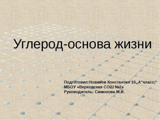 Углерод-основа жизни Подготовил:Новиков Константин 10,,А''класс, МБОУ «Верхов...