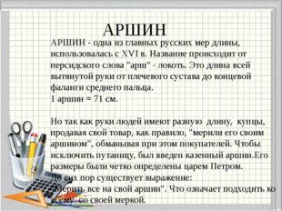 АРШИН АРШИН - одна из главных русских мер длины, использовалась с XVI в. Назв