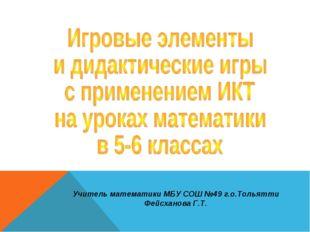 Учитель математики МБУ СОШ №49 г.о.Тольятти Фейсханова Г.Т.