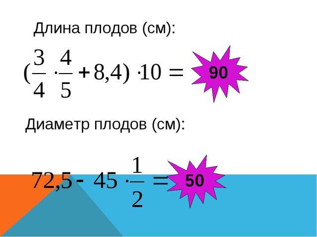 Длина плодов (см): 90 Диаметр плодов (см): 50