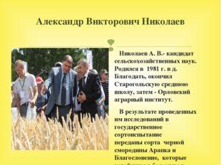 Александр Викторович Николаев Николаев А. В.- кандидат сельскохозяйственных н