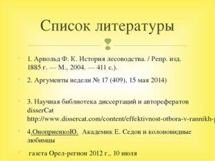 1.Арнольд Ф. К.История лесоводства. / Репр. изд. 1885г.—М., 2004.— 411