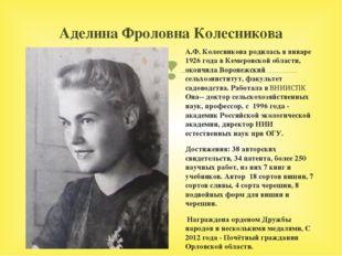 Аделина Фроловна Колесникова А.Ф. Колесникова родиласьв январе 1926 года в К