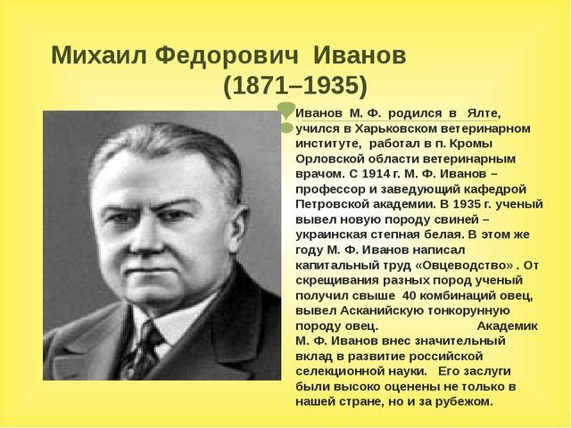 Михаил Федорович Иванов (1871–1935) Иванов М. Ф. родился в Ялте, учился в Хар...