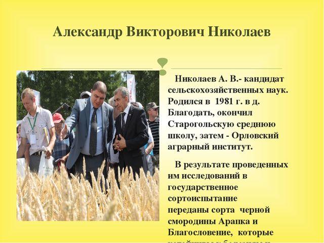 Александр Викторович Николаев Николаев А. В.- кандидат сельскохозяйственных н...