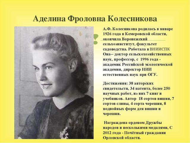 Аделина Фроловна Колесникова А.Ф. Колесникова родиласьв январе 1926 года в К...