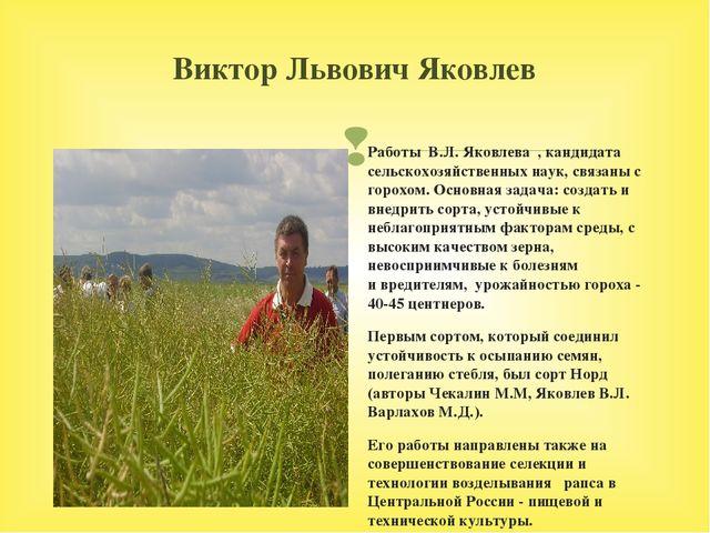 Виктор Львович Яковлев Работы В.Л. Яковлева , кандидата сельскохозяйственных...