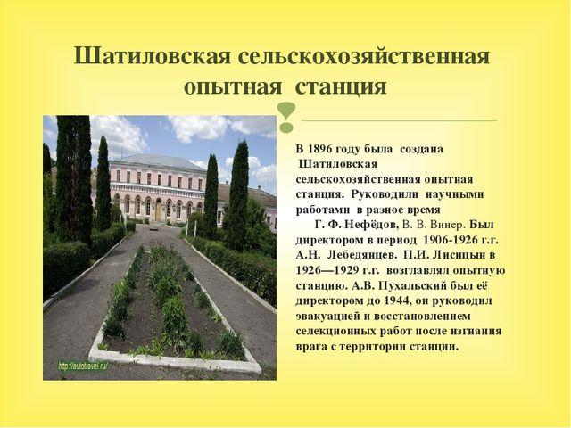 Шатиловская сельскохозяйственная опытная станция В 1896 году была создана Ша...