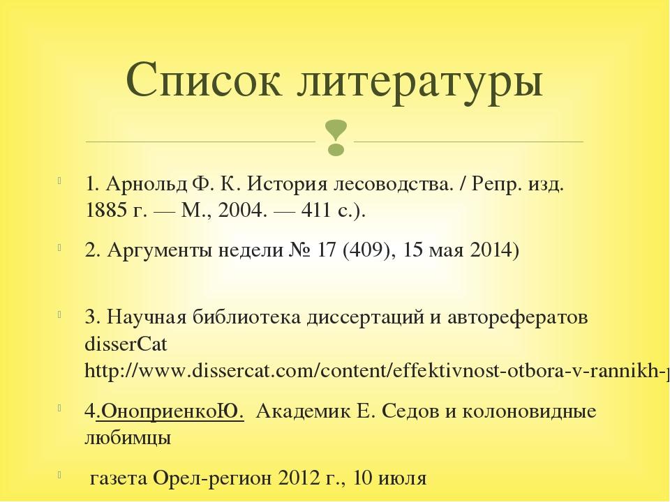 1.Арнольд Ф. К.История лесоводства. / Репр. изд. 1885г.—М., 2004.— 411...