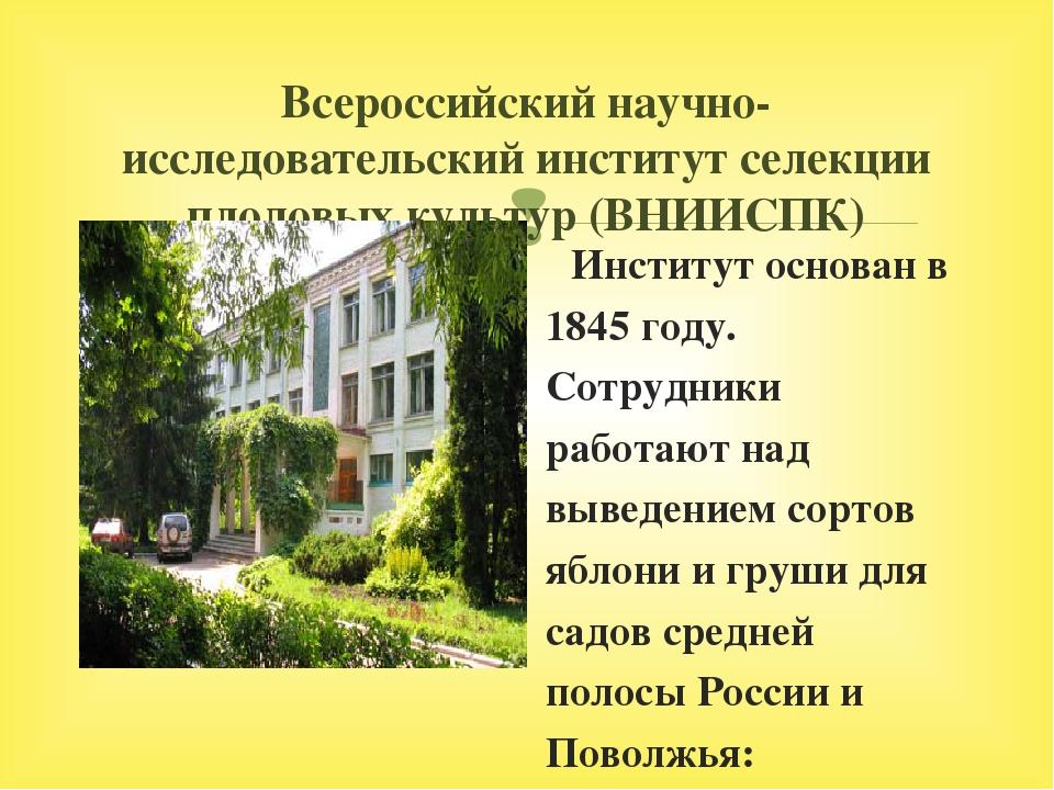Всероссийский научно-исследовательский институт селекции плодовых культур (ВН...