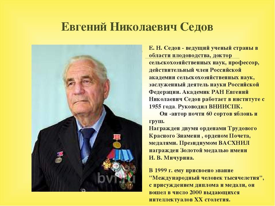 Евгений Николаевич Седов Е. Н. Седов - ведущий ученый страны в области плодов...
