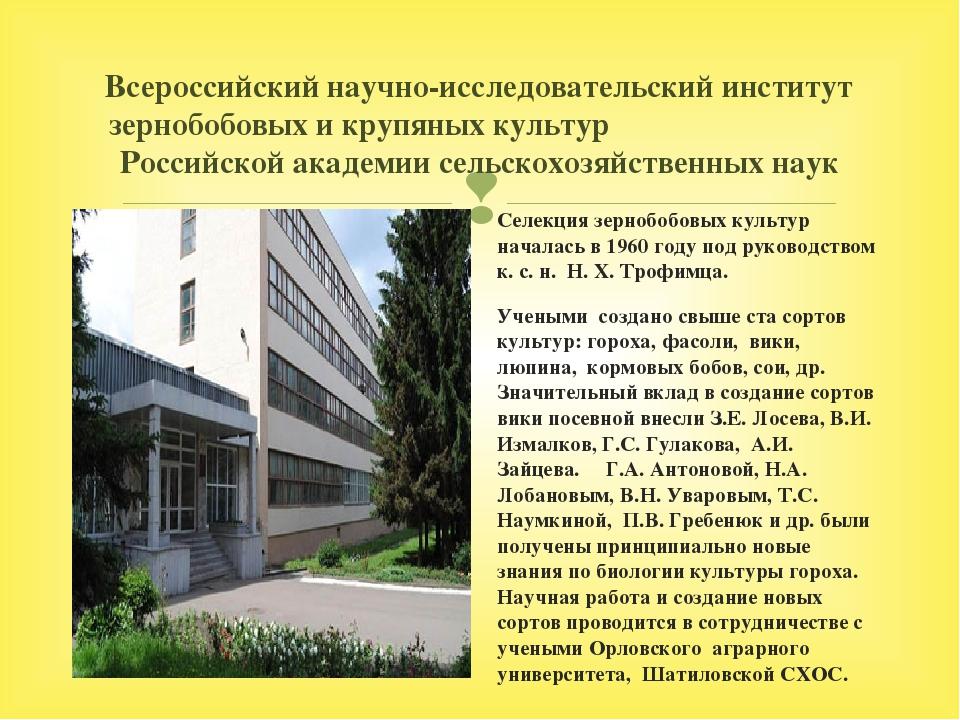 Всероссийский научно-исследовательский институт зернобобовых и крупяных культ...