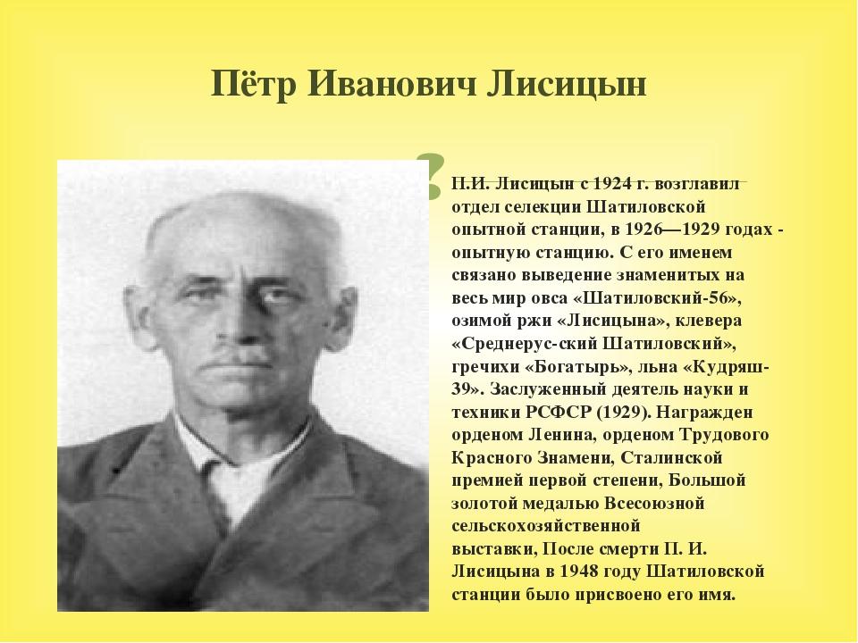 Пётр Иванович Лисицын П.И. Лисицын с 1924 г. возглавил отдел селекции Шатилов...