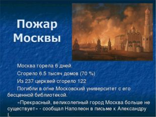 Москва горела 6 дней. Сгорело 6.5 тысяч домов (70 %) Из 237 церквей сго