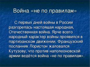 Война «не по правилам» С первых дней войны в России разгорелась настоящая н