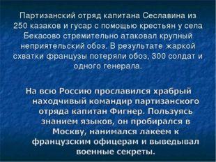 Партизанский отряд капитана Сеславина из 250 казаков и гусар с помощью кресть