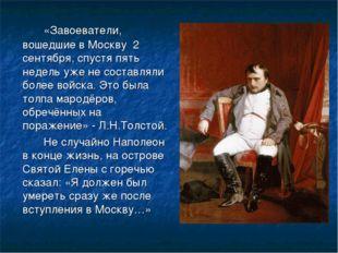 «Завоеватели, вошедшие в Москву 2 сентября, спустя пять недель уже не соста