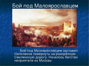 Бой под Малоярославцем  Бой под Малоярославцем заставил Наполеона поверн