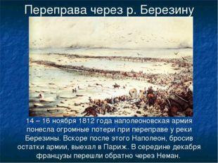 Переправа через р. Березину 14 – 16 ноября 1812 года наполеоновская армия пон