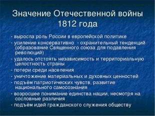 Значение Отечественной войны 1812 года - выросла роль России в европейской по