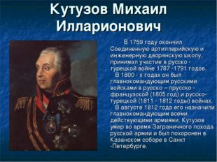 Кутузов Михаил Илларионович В 1759 году окончил Соединенную артиллерийскую