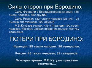 Силы сторон при Бородино. Силы Франции в Бородинском сражении: 135 тысяч че