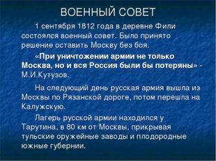 ВОЕННЫЙ СОВЕТ 1 сентября 1812 года в деревне Фили состоялся военный совет.
