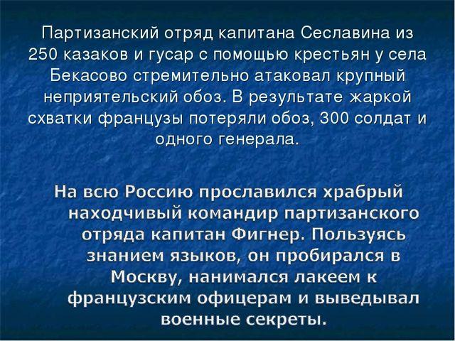 Партизанский отряд капитана Сеславина из 250 казаков и гусар с помощью кресть...