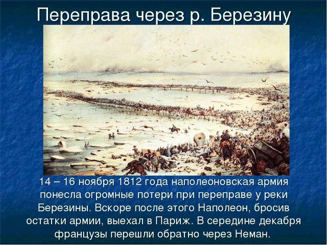 Переправа через р. Березину 14 – 16 ноября 1812 года наполеоновская армия пон...