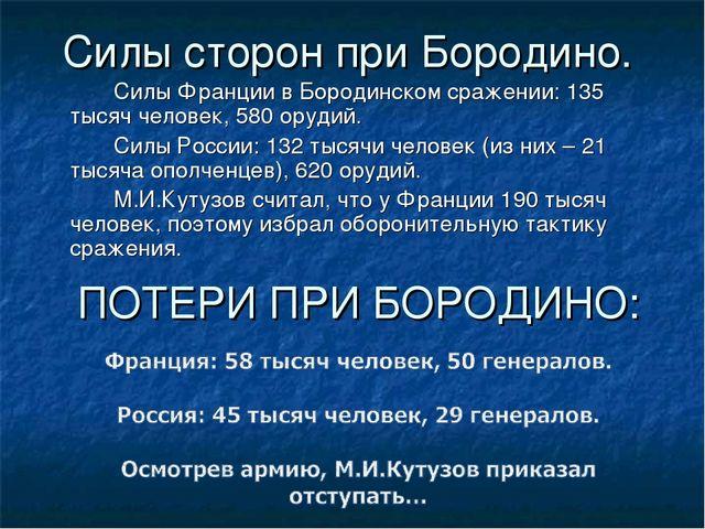 Силы сторон при Бородино. Силы Франции в Бородинском сражении: 135 тысяч че...
