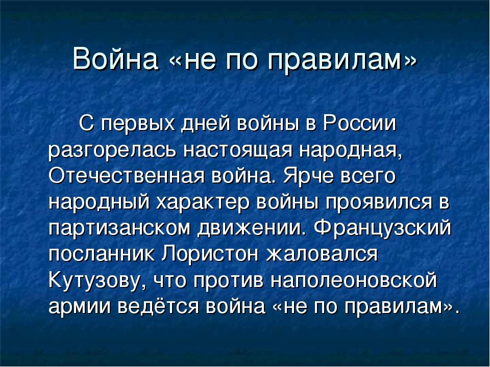 Война «не по правилам» С первых дней войны в России разгорелась настоящая н...