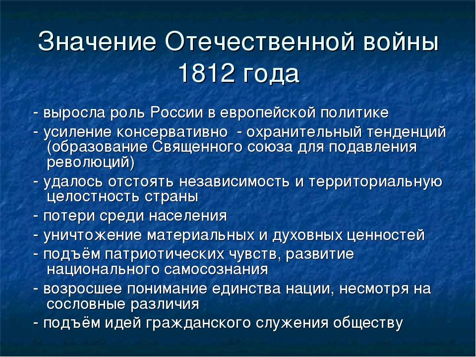 Значение Отечественной войны 1812 года - выросла роль России в европейской по...