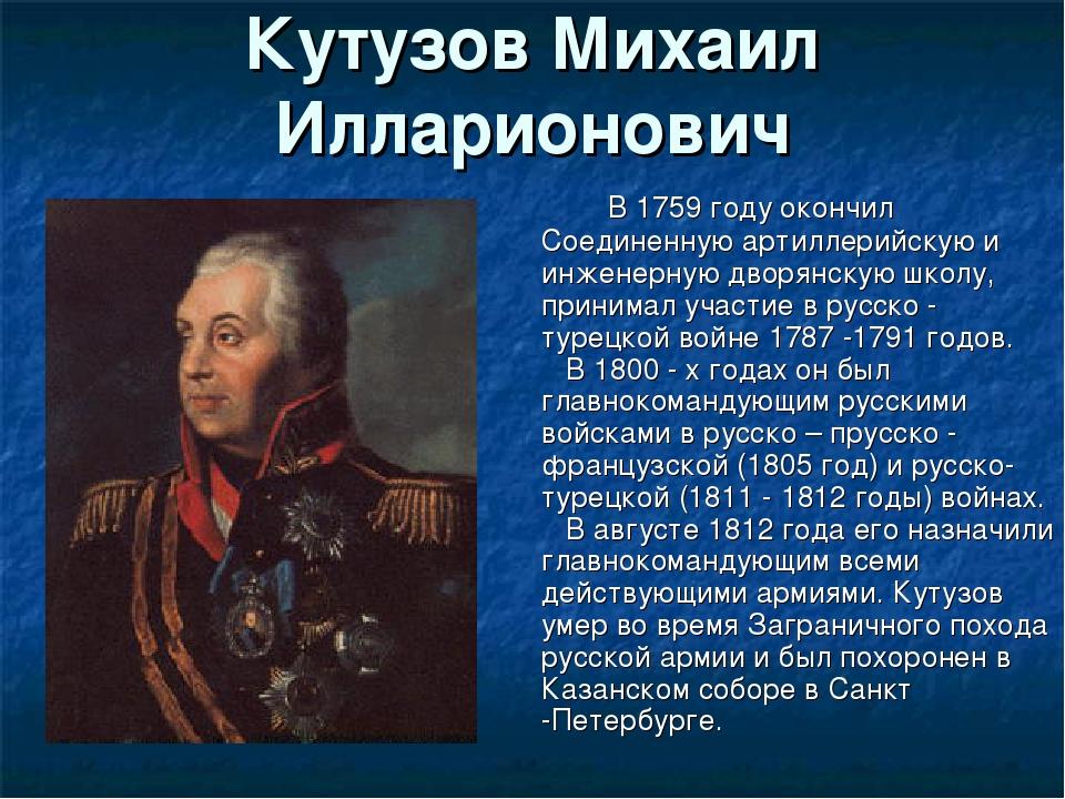 Кутузов Михаил Илларионович В 1759 году окончил Соединенную артиллерийскую...